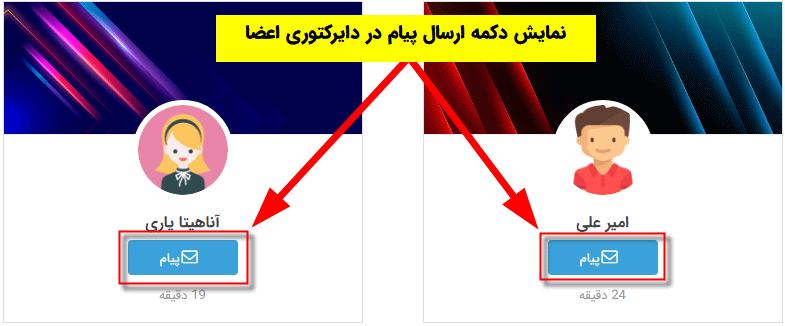 قابلیت نمایش دکمه پیام در دایرکتوری اعضا