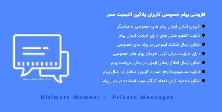 افزونه پیام خصوصی کاربران آلتیمیت ممبر | Ultimate Member - Private Messages