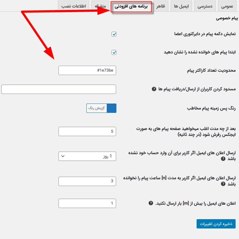 تنظیمات افزونه Ultimate Member - Private Messages