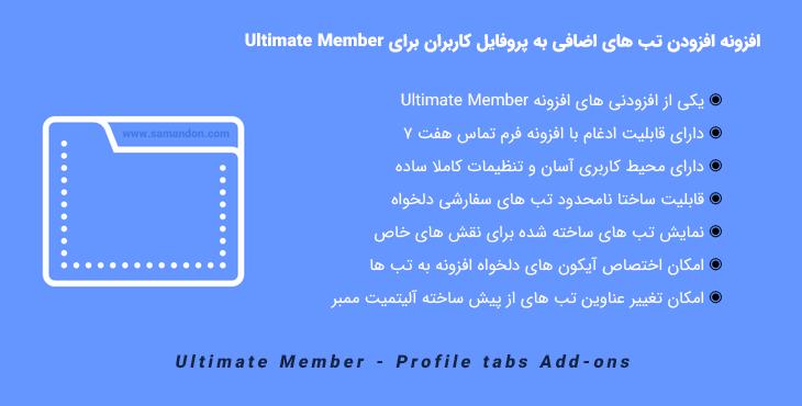 افزونه افزودن تب های اضافی به پروفایل | Ultimate Member - Profile tabs Add-ons