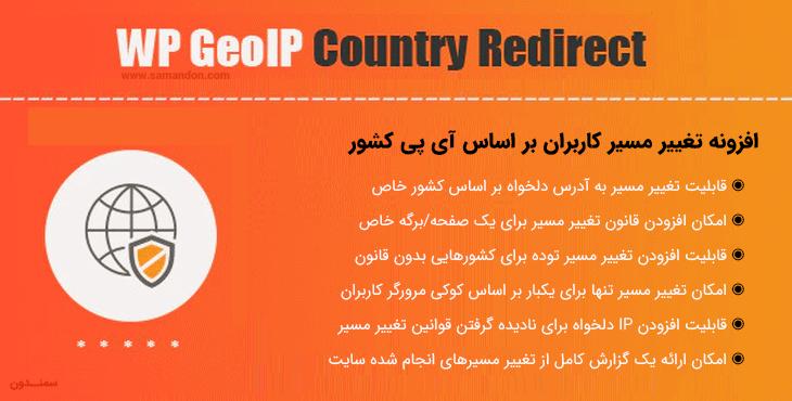 افزونه تغییر مسیر کاربران بر اساس آی پی کشور   WP GeoIP Country Redirect