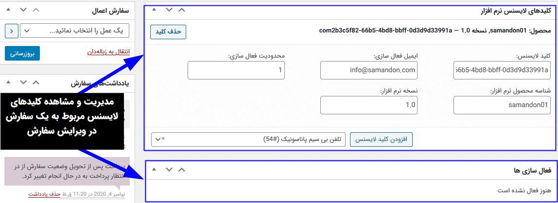 مدیریت لایسنس های هر سفارش در ویرایش سفارش