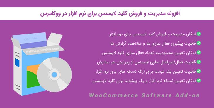 افزونه فروش کلید لایسنس برای نرم افزار | WooCommerce Software Add-on