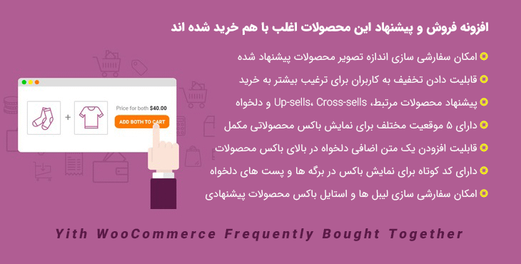 افزونه فروش محصولات مکمل ووکامرس | Yith WooCommerce Frequently Bought Together
