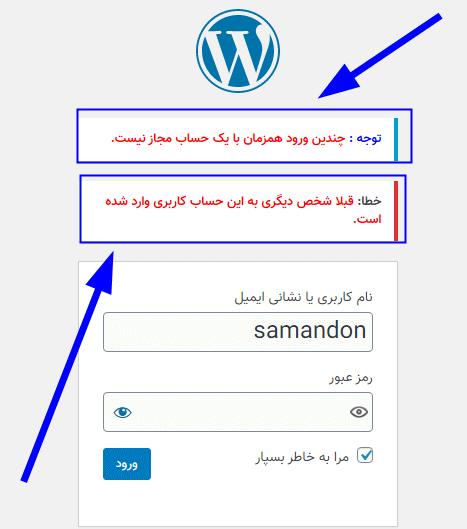 نمونه مسدودیت ورود همزمان به یک حساب با افزونه Block Double Logins - Protect Your Membership Site