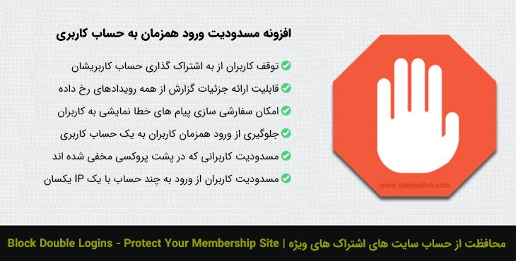 افزونه مسدودیت ورود همزمان به حساب   Block Double Logins - Protect Your Membership Site