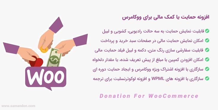 افزونه حمایت یا کمک مالی ووکامرس | Donation For WooCommerce