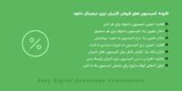 افزونه کمیسیون فروش کاربران ایزی دیجیتال دانلود | EDD Commissions