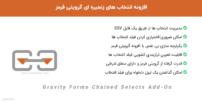افزونه انتخاب های زنجیره ای گرویتی فرمز | Gravity Forms Chained Selects