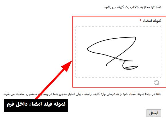 نمونه امضاء فرم گرویتی توسط افزونه Gravity Forms Signature Add-On