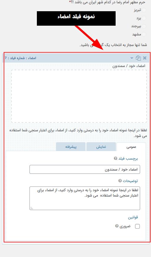 افزودن فیلد امضاء به فرم توسط Gravity Forms Signature Add-On