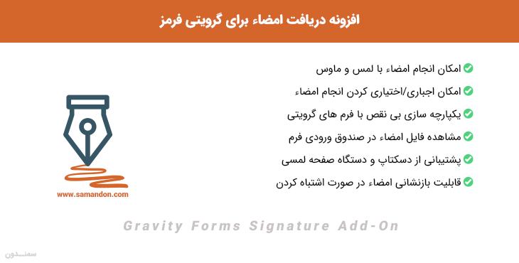 افزونه دریافت امضاء برای گرویتی فرمز | Gravity Forms Signature Add-On