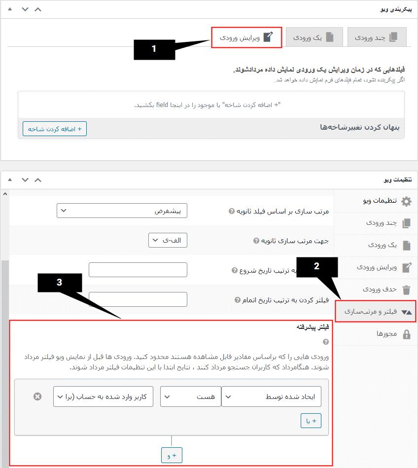 اعمال محدودیت مشاهده فرم های مخصوص هر کاربر به خودش در گراویتی ویو | Gravity View - Advanced Filtering