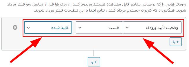 نتیجه فیلتر نمایش ورودی های فرم گرویتی فرمز بر اساس وضعیت ورودی