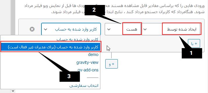 محدودیت نمایش فرم های گرویتی فرمز هر کاربر مخصوص به خود