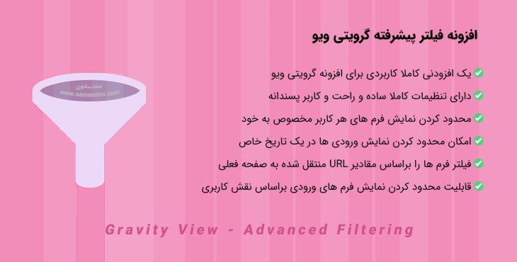 افزونه فیلتر پیشرفته گرویتی ویو | Gravity View - Advanced Filtering