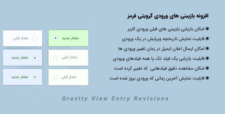 افزونه بازبینی های ورودی گرویتی فرمز | Gravity View Entry Revisions