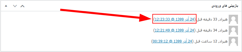 مشاهده جدول بروزرسانی های انجام شده یک ورودی با افزونه Gravity View Entry Revisions