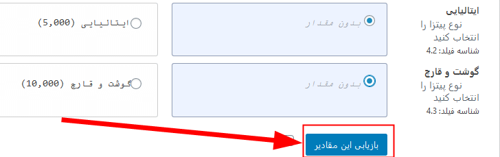 کلیک روی بازیابی برای بازگرداندن تغییرات قبلی ورودی های فرم