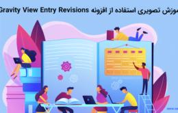 آموزش تصویری استفاده از افزونه Gravity View Entry Revisions