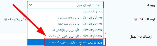 افزودن اعلان بروزرسانی برای افزونه Gravity View Entry Revisions