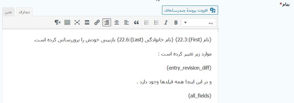 افزودن برچسب های افزونه Gravity View Entry Revisions
