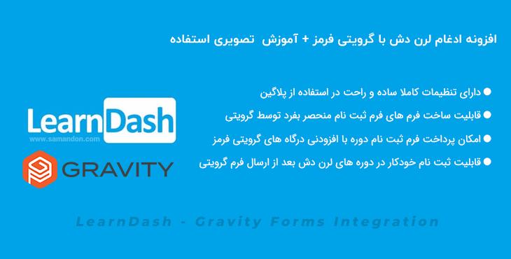 افزونه ادغام لرن دش با گرویتی فرمز + آموزش تصویری استفاده | LearnDash - Gravity Forms