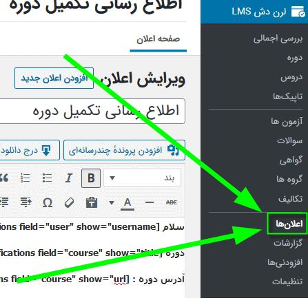 ورود به تنظیمات افزونه LearnDash Notifications