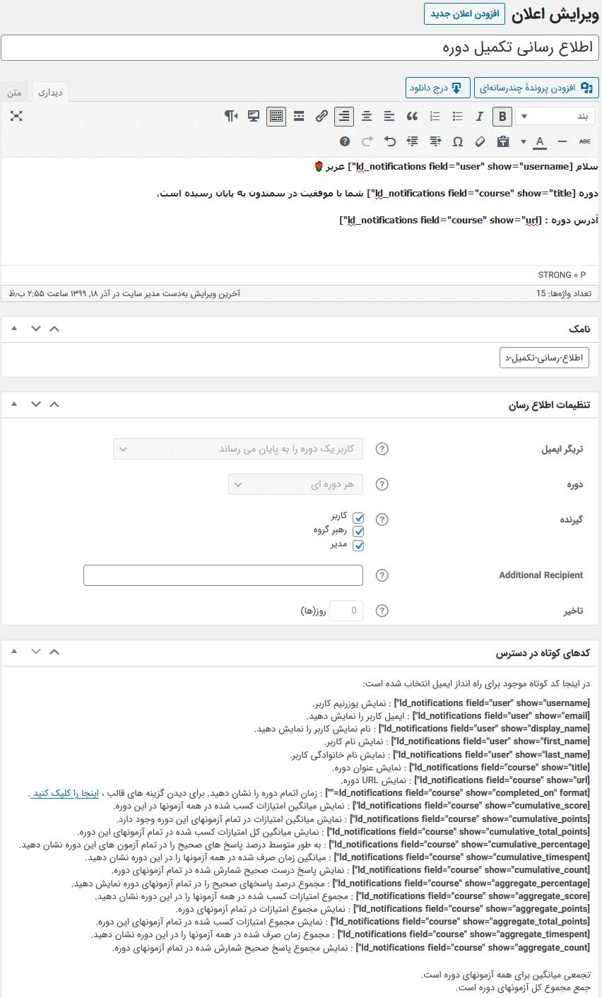 ساخت اعلان اطلاع رسانی لرن دش با افزونه LearnDash Notifications