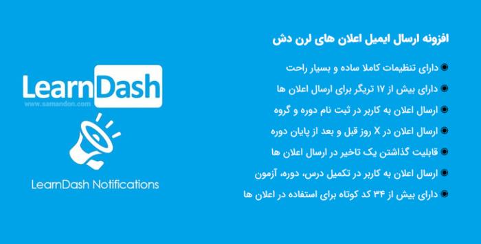 افزونه ارسال ایمیل اعلان های لرن دش | LearnDash Notifications