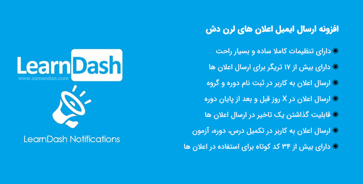 افزونه ارسال ایمیل اعلان های لرن دش   LearnDash Notifications