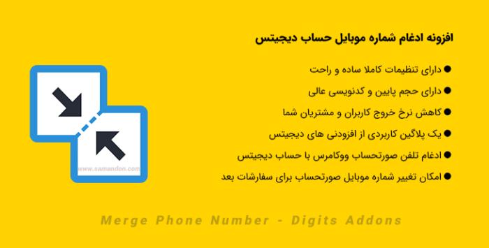 افزونه ادغام شماره موبایل حساب | Merge Phone Number - Digits Addons