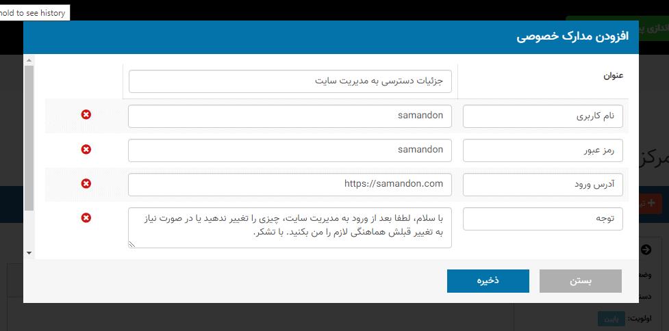افزودن اطلاعات اضافی توسط مشتری با افزونه SupportCandy – Private Credentials