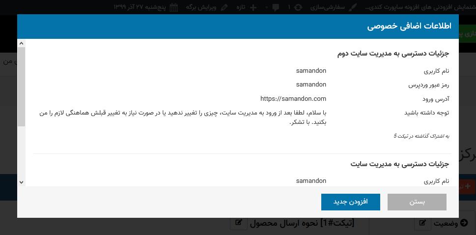 نمونه اطلاعات اضافی ارسال شده توسط افزونه SupportCandy – Private Credentials