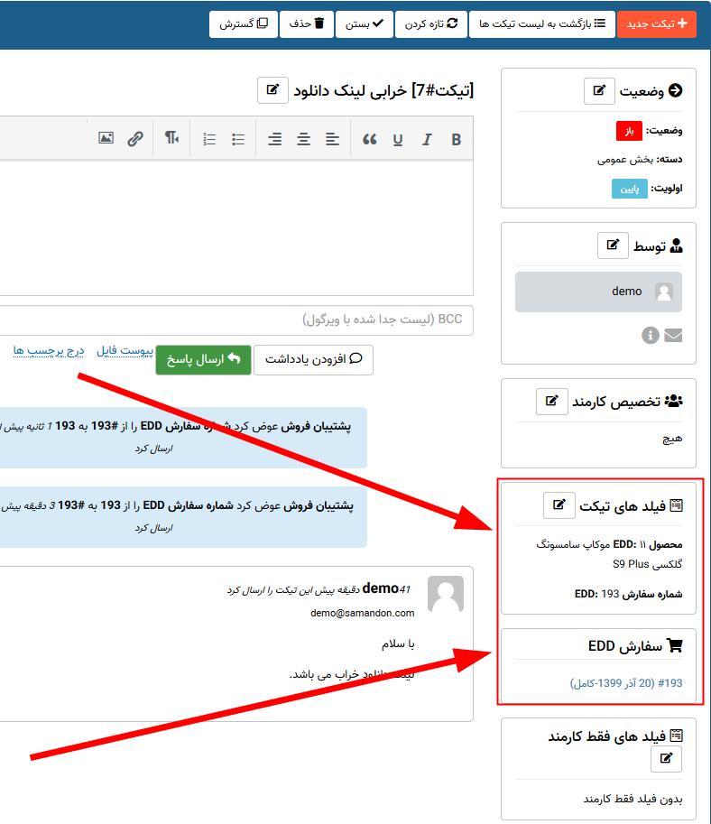 نمایش محصول و شماره سفارش EDD