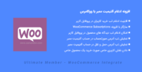 افزونه ادغام آلتیمیت ممبر با ووکامرس | Ultimate Member - WooCommerce