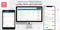 افزونه نمایش جدولی محصولات ووکامرس | Woo Product Table Pro