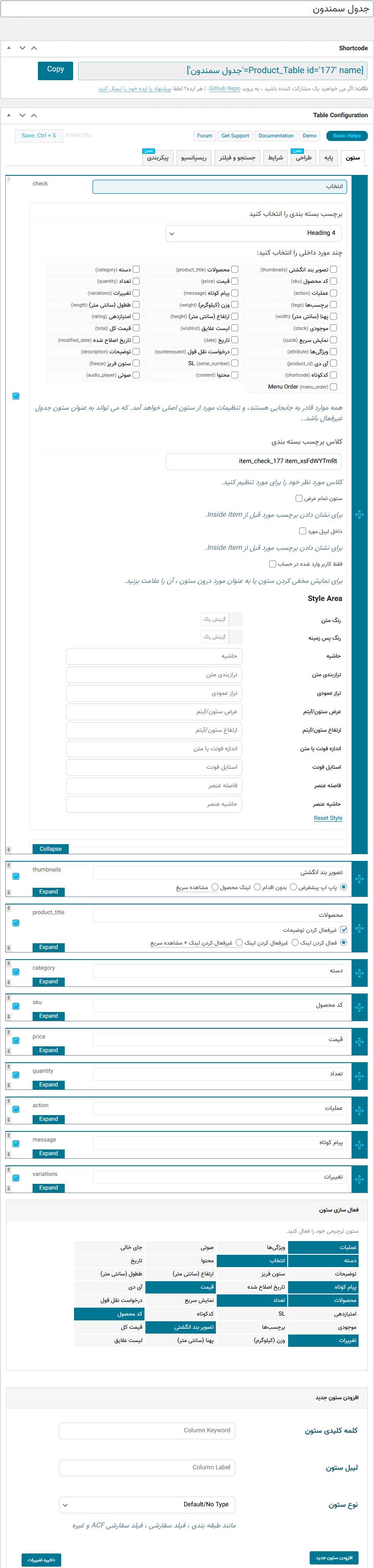 تنظیمات ستون در ساخت جدول با افزونه Woo Product Table Pro