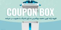 افزونه باکس کوپن تخفیف ووکامرس   WooCommerce Coupon Box Premium