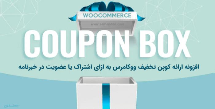 افزونه باکس کوپن تخفیف ووکامرس | WooCommerce Coupon Box Premium