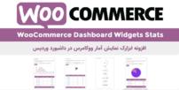 افزونه ابزارک داشبورد آمار ووکامرس   WooCommerce Dashboard Widgets Stats