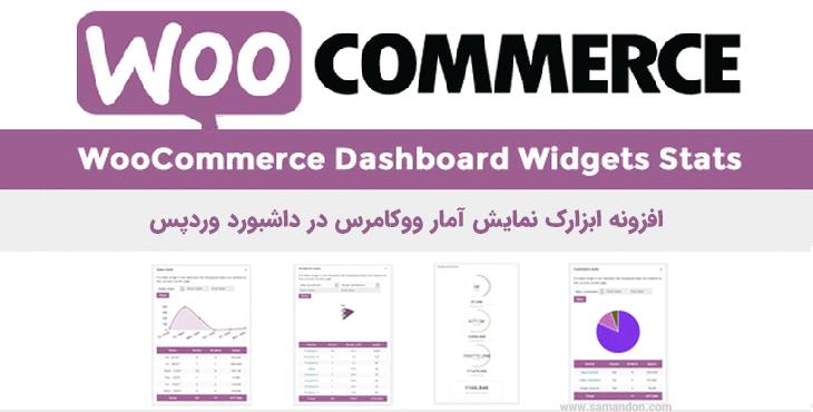 افزونه ابزارک داشبورد آمار ووکامرس | WooCommerce Dashboard Widgets Stats
