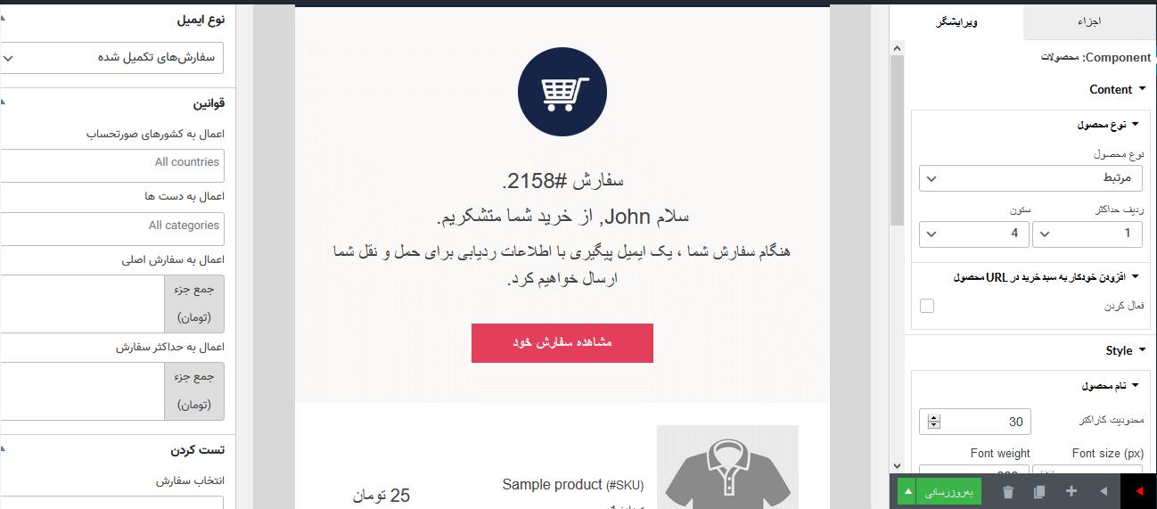 تنظیمات افزونه WooCommerce Email Template Customizer
