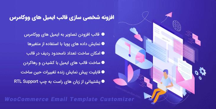 افزونه شخصی سازی ایمیل های ووکامرس | WooCommerce Email Template Customizer