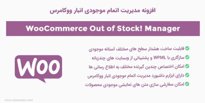 افزونه مدیریت اتمام موجودی انبار ووکامرس | WooCommerce Out of Stock Manager