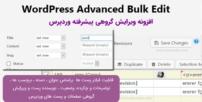 افزونه ویرایش گروهی پیشرفته وردپرس | WordPress Advanced Bulk Edit