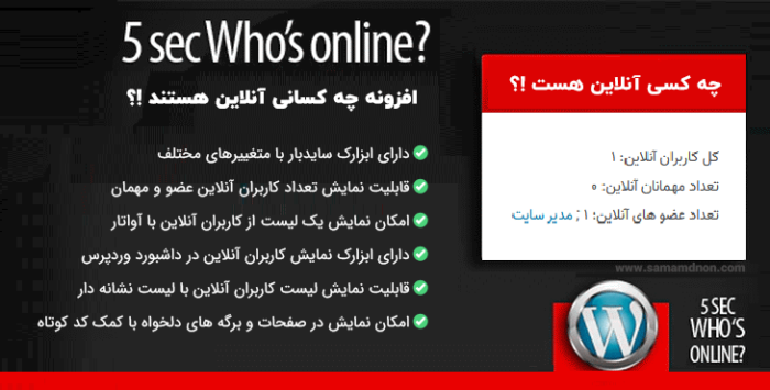 افزونه چه کسانی آنلاین هستند !؟ | 5sec Who's Online