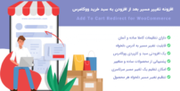 افزونه تغییر مسیر افزودن به سبد خرید ووکامرس | Add To Cart Redirect