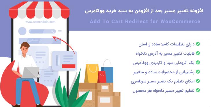 افزونه تغییر مسیر افزودن به سبد خرید ووکامرس   Add To Cart Redirect