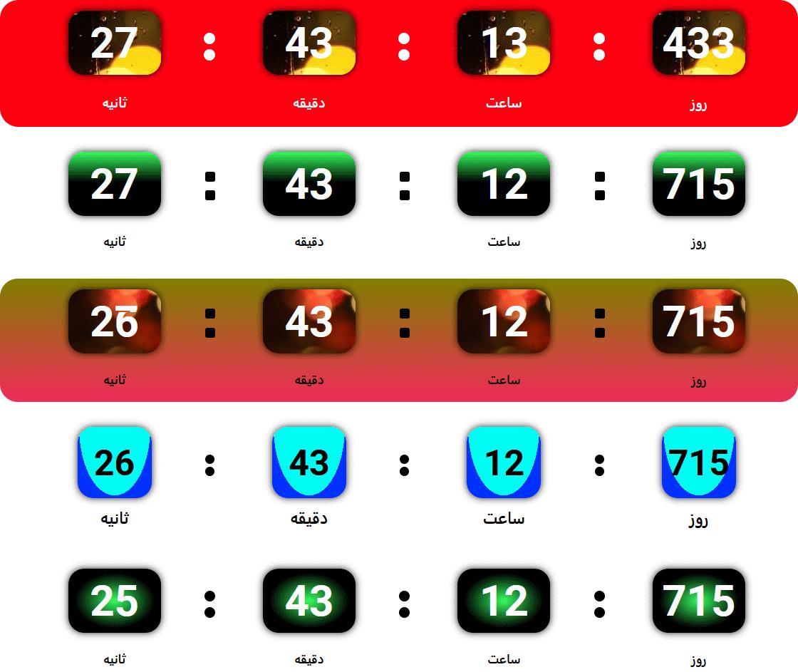 نمونه شمارش معکوس های ساخته شده با افزونه شمارش معکوس برای المنتور | Countdown Timer for Elementor